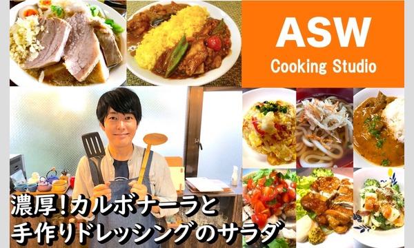 ASW Cooking Studio イベント画像1