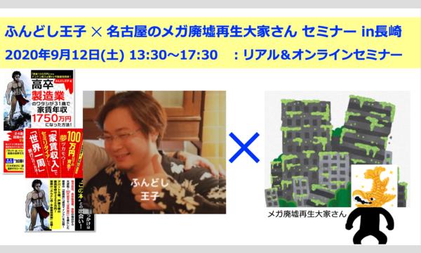 ふんどし王子 × 名古屋のメガ廃墟再生大家 コラボセミナー in長崎 イベント画像1