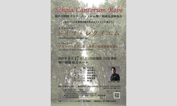 混声合唱団スコラ・カントルム神戸 結成記念演奏会 イベント画像1
