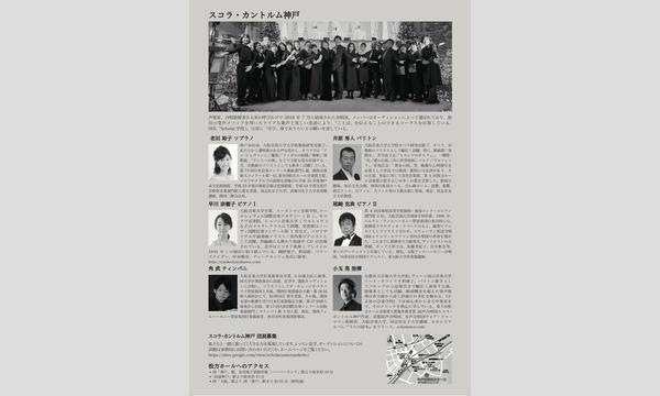 混声合唱団スコラ・カントルム神戸 結成記念演奏会 イベント画像2