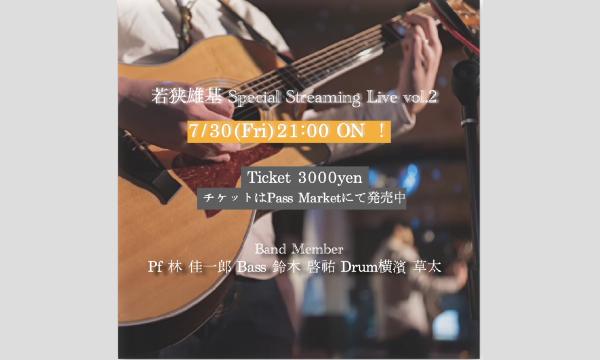 若狭雄基 Special Streaming Live vol.2