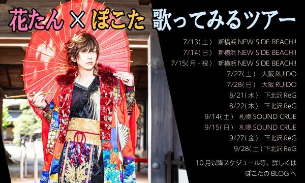 【7/28(日)】花たん×ぽこた 歌ってみるツアー ~いろんな曲をやるんです~ イベント画像1