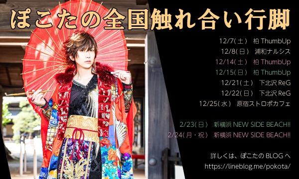 【12/25(水)】ぽこたの全国触れ合い行脚~X'mas AC BAND LIVE~ イベント画像1