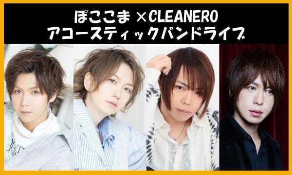 ぽここま(ぽこた・koma'n)×CLEANERO(clear・nero) アコースティックバンドライブ  イベント画像1