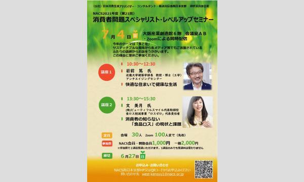 (公社)日本消費生活アドバイザー・コンサルタント・相談員協会 西日本支部消費者問題スペシャリスト・レベルアップセミナー イベント画像1