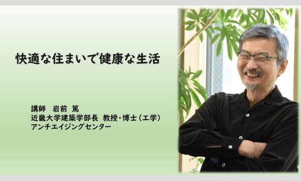 (公社)日本消費生活アドバイザー・コンサルタント・相談員協会 西日本支部消費者問題スペシャリスト・レベルアップセミナー イベント画像2