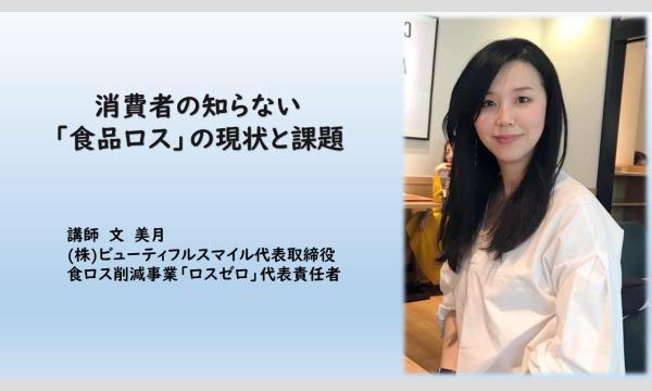 (公社)日本消費生活アドバイザー・コンサルタント・相談員協会 西日本支部消費者問題スペシャリスト・レベルアップセミナー イベント画像3