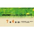(公社)日本消費生活アドバイザー・コンサルタント・相談員協会(NACS)西日本支部のイベント