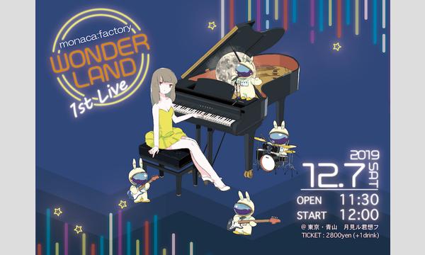 "monaca:factoryのmonaca:factory 1st LIVE ""WONDERLAND""イベント"