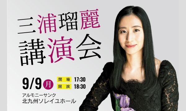 【北九州】9月9日(月)三浦瑠麗氏 講演会 イベント画像1