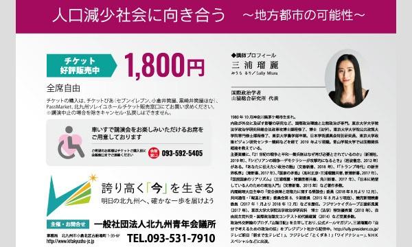 【北九州】9月9日(月)三浦瑠麗氏 講演会 イベント画像2