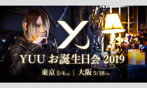 YUUお誕生日会2019【5/4 東京】 イベント画像1