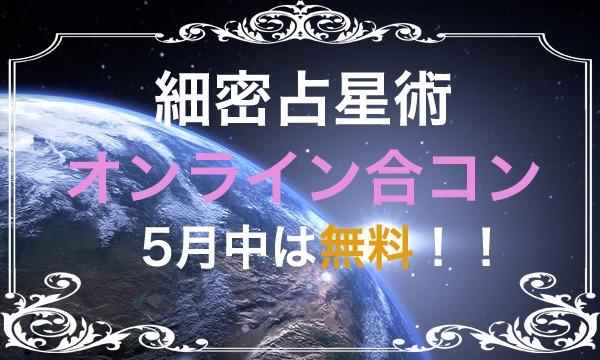 細密占星術オンライン合コン2020/5/23女性 イベント画像1