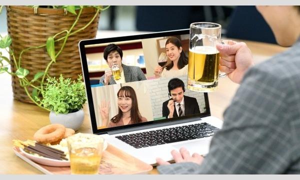 細密占星術オンライン合コン2020/5/23女性 イベント画像2