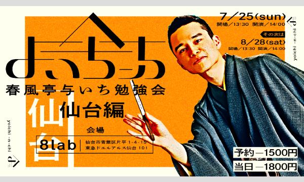 与いちンち〜春風亭与いち勉強会仙台編〜 イベント画像1