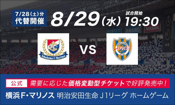 8/29(水) 横浜F・マリノス vs 清水エスパルス イベント画像1