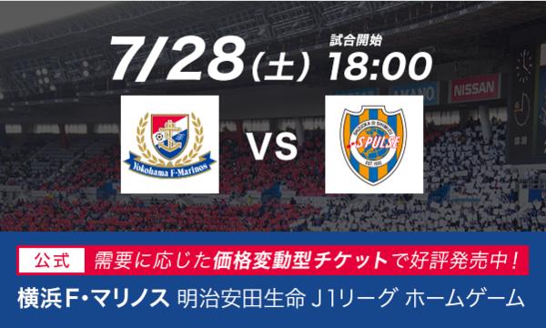 7/28(土) 横浜F・マリノス vs 清水エスパルス イベント画像1