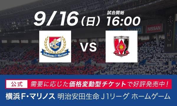 9/16(日) 横浜F・マリノス vs 浦和レッズ イベント画像1