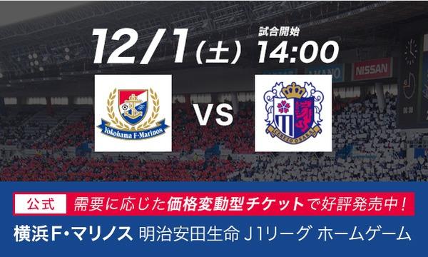 12/1(土) 横浜F・マリノス vs セレッソ大阪 イベント画像1