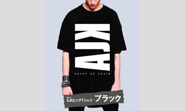 AJK(あじっこ)ビックTシャツ