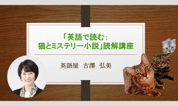 [動画]英語で読もう!猫&ミステリー小説講座 イベント画像1