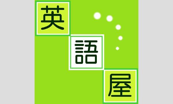 【動画受講】TOEIC頻出 文法まとめ講座 イベント画像2