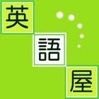 TOEIC専門塾 英語屋のイベント