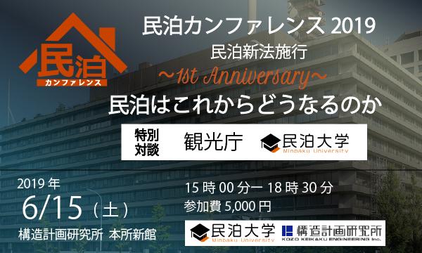 民泊カンファレンス2019「民泊新法施行から1年、民泊はこれからどうなるのか〜1st Anniversary〜」 イベント画像1