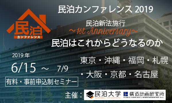 【大阪開催①】民泊カンファレンス2019「民泊新法施行から1年、民泊はこれからどうなるのか-大阪特別編-」 イベント画像1