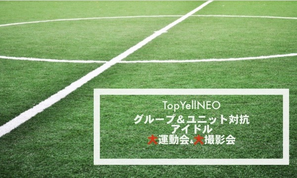 TopYellNEO(トップエールネオ) グループユニット大運動会&アイドル大撮影会〈冬の陣〉 イベント画像1