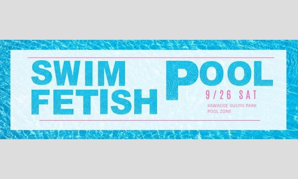 株式会社KARINTOWのSWIM FETISH POOL in 川越水上公園プールイベント