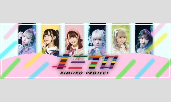 株式会社KARINTOWのキミイロプロジェクト☆ユニット撮影会イベント