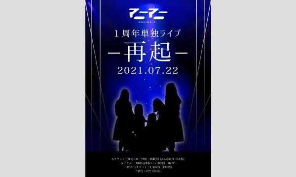 株式会社KARINTOWのマニマニ 1周年単独ライブ -再起-イベント
