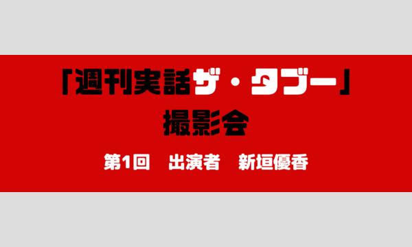 株式会社KARINTOWの「週刊実話ザ・タブー」撮影会イベント