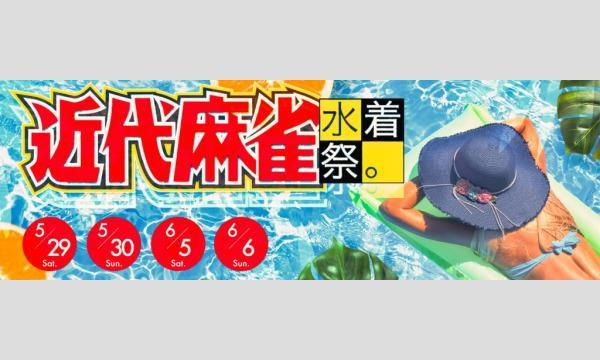 近代麻雀水着祭★2021【4Days】