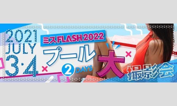 株式会社KARINTOWのミスFLASH2022★プール大撮影会【2DAYS】イベント