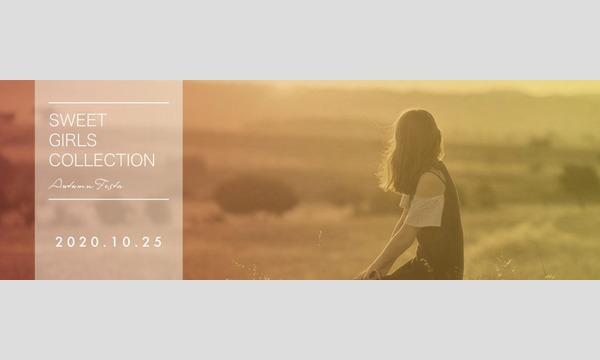"""株式会社KARINTOWのSWEET GIRLS COLLECTION""""AUTUMN FESTA""""【屋外撮影会】イベント"""