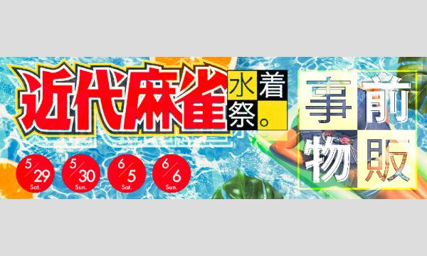 【5/30開催分】 近代麻雀水着祭2021 ワイドチェキ・30秒動画