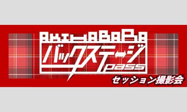 株式会社KARINTOWのAKIHABARAバックステージpass【セッション撮影会】イベント
