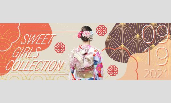 """株式会社KARINTOWのSWEET GIRLS COLLECTION""""Last Summer""""【屋外撮影会】イベント"""