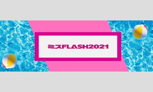 株式会社KARINTOWのミスFLASH2021 水着撮影会in川越水上公園プール 2Daysイベント