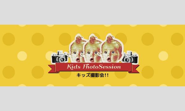 株式会社KARINTOWの個人★セッション撮影会(KIDS)イベント