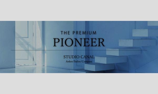 株式会社KARINTOWのTHE PREMIUM「PIONEER HELLOWEEN 」イベント