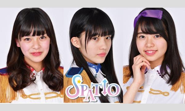 大分発美少女ご当地アイドル 「SPATIO」撮影会 イベント画像1