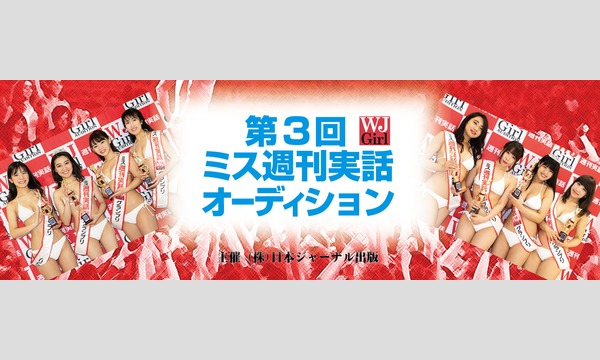 株式会社KARINTOWの7/6 第3回ミス週刊実話オーディションイベント