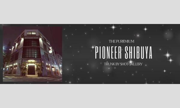 株式会社KARINTOWのTHE premium『PIONEER SHIBUYA』イベント