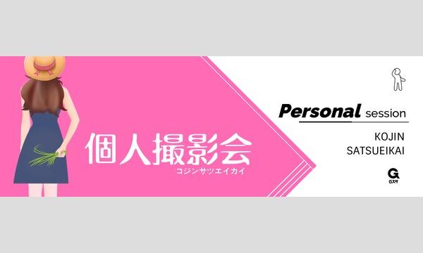 株式会社KARINTOWの瀬戸栞 個人撮影会イベント