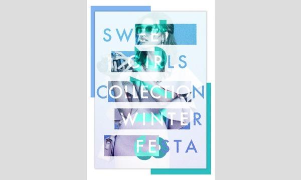 """株式会社KARINTOWのSWEET GIRLS COLLECTION""""WINTER FESTA""""【屋外撮影会】イベント"""