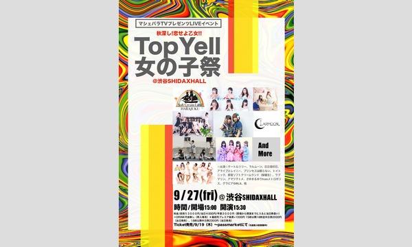 株式会社KARINTOWの「秋深し!恋せよ乙女~Topyell女の子祭」@渋谷SHIDAXHALLイベント