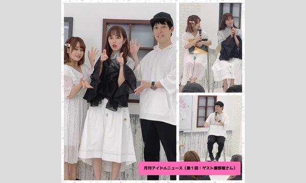 月刊アイドルニュースVol.3 イベント画像3